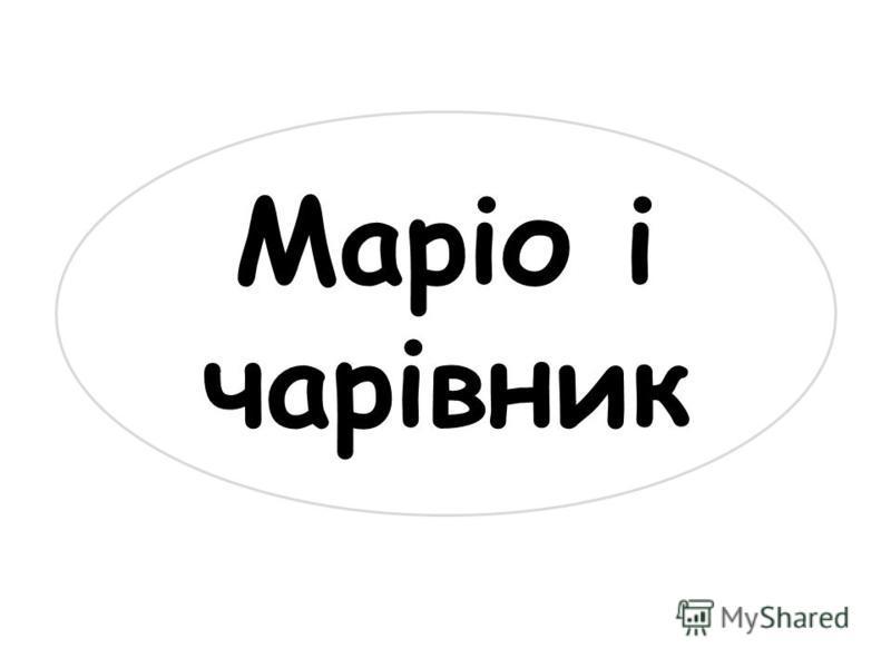 Маріо і чарівник