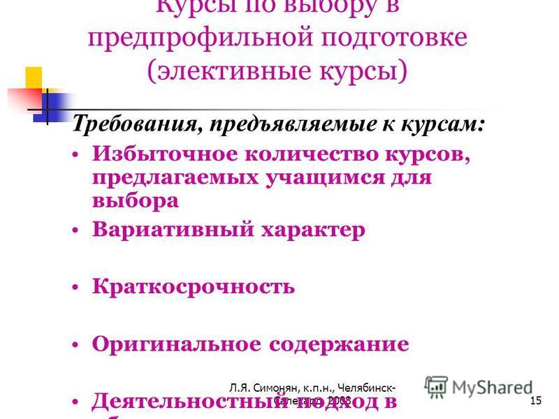 Л.Я. Симонян, к.п.н., Челябинск- Салехард, 200814 - способствовать созданию условий для повышения готовности подростков к социальному, профессиональному и культурному самоопределению в целом - оказать учащимся психолого- педагогическую поддержку в пр