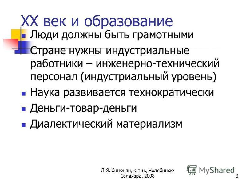Л.Я. Симонян, к.п.н., Челябинск- Салехард, 20082 Современное мировое образовательное пространство Представляет собой совокупность образовательных сред различного уровня развития (качества образованности обучающихся): от низкого до высокого Критерии и