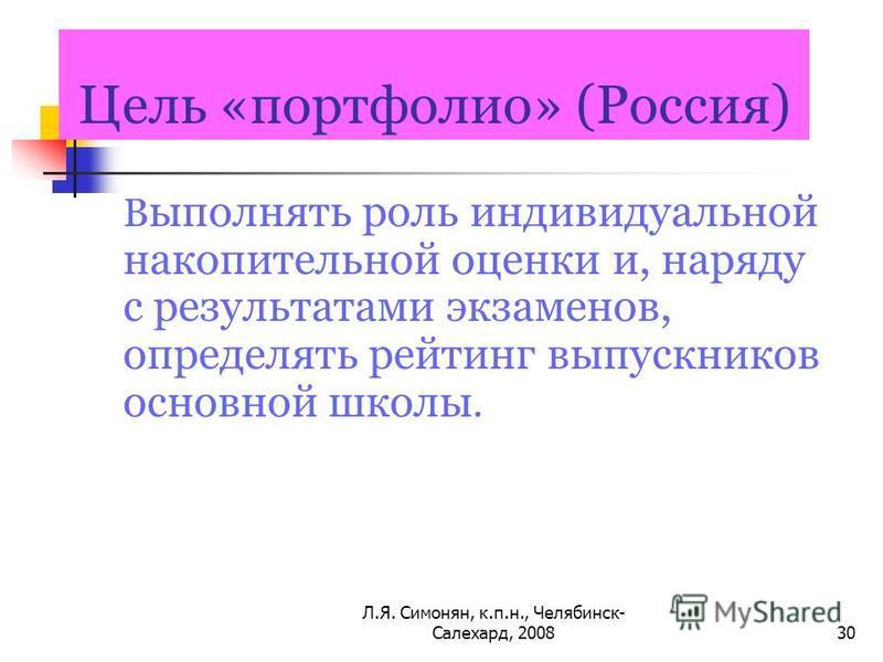 Л.Я. Симонян, к.п.н., Челябинск- Салехард, 200829 «Портфолио» «портфель достижений учащихся» - совокупность сертифицированных индивидуальных учебных достижений.