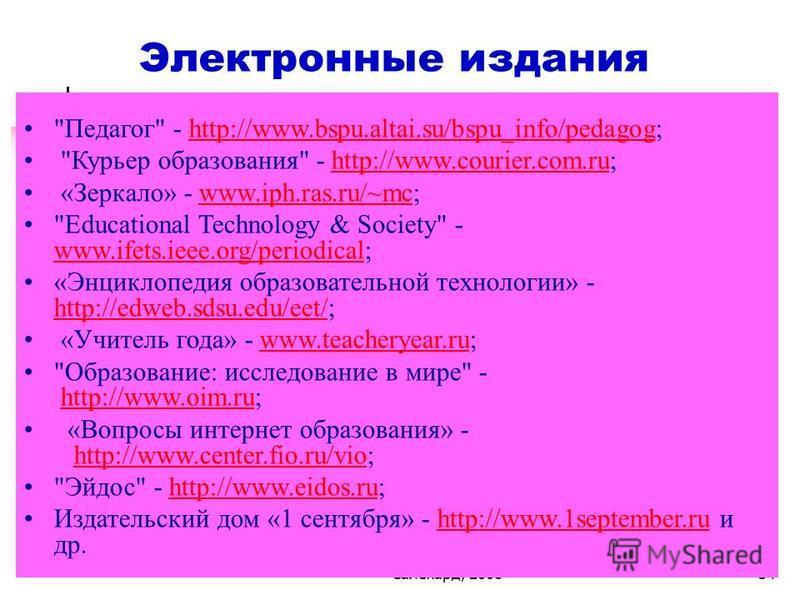 Л.Я. Симонян, к.п.н., Челябинск- Салехард, 200833 Оценка не кнут и не пряник, а просто показатель роста, разумеется, если она максимально точна и достоверна. Школа не может и не должна рассматривать себя как единственный, монопольный источник информа
