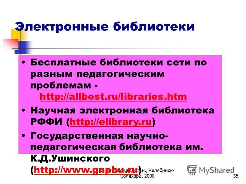 Л.Я. Симонян, к.п.н., Челябинск- Салехард, 200834 Электронные издания