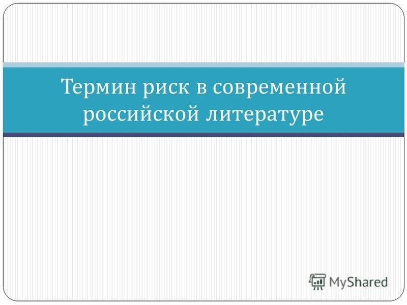 Термин риск в современной российской литературе