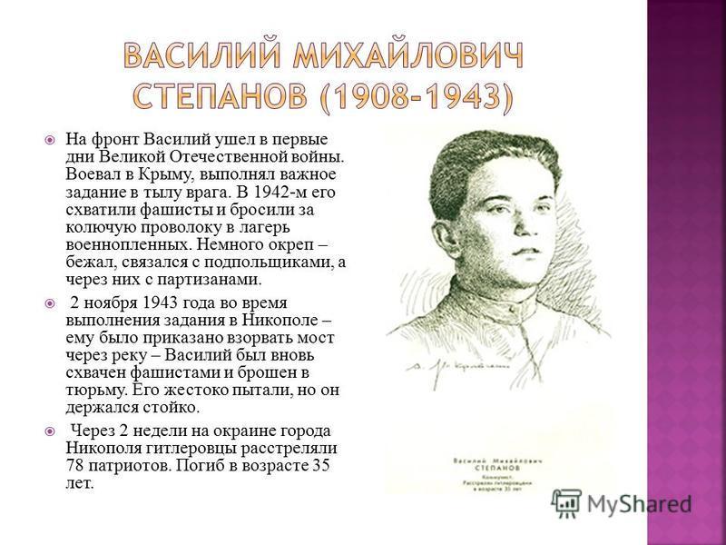На фронт Василий ушел в первые дни Великой Отечественной войны. Воевал в Крыму, выполнял важное задание в тылу врага. В 1942-м его схватили фашисты и бросили за колючую проволоку в лагерь военнопленных. Немного окреп – бежал, связался с подпольщиками