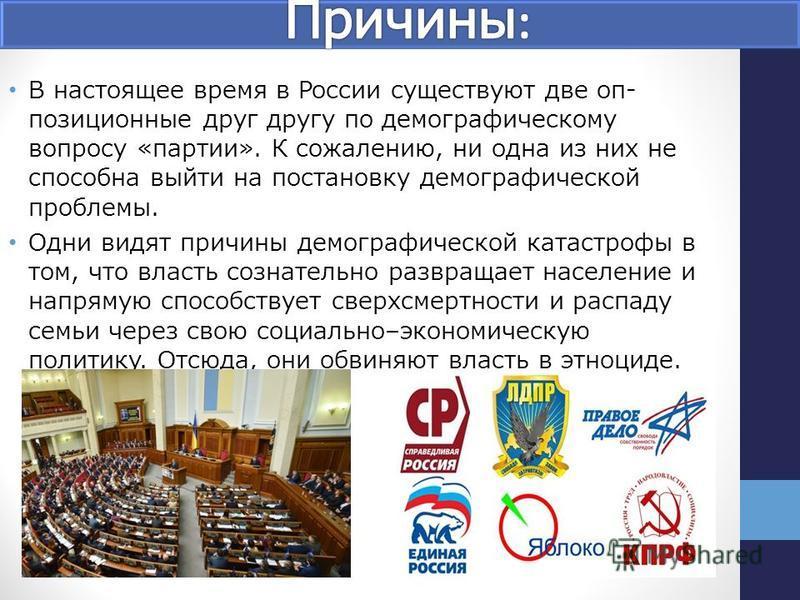 В настоящее время в России существуют две оп позиционные друг другу по демографическому вопросу «партии». К сожалению, ни одна из них не способна выйти на постановку демографической проблемы. Одни видят причины демографической катастрофы в том, что