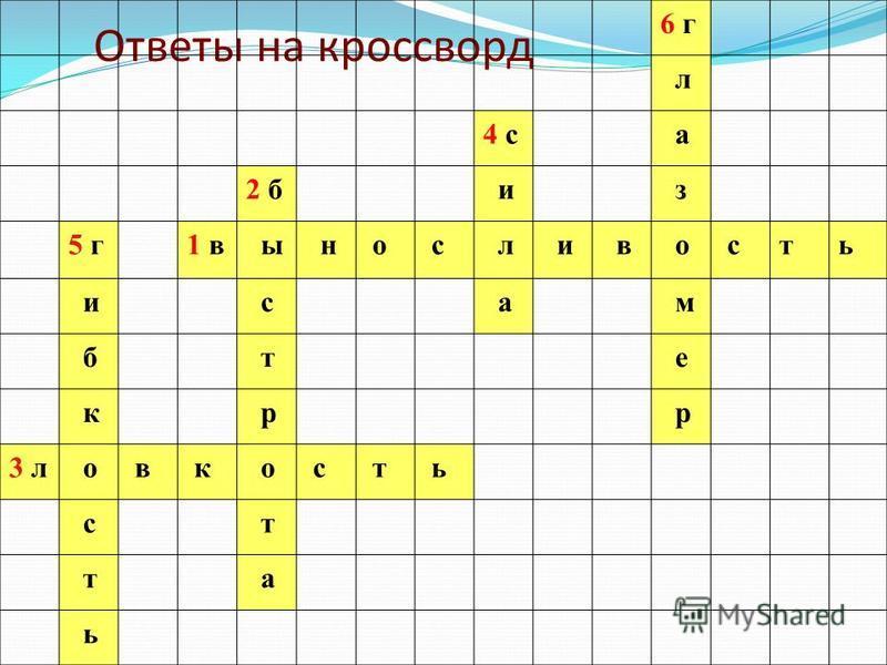Ответы на кроссворд 6 г 6 г л 4 с 4 с а 2 б и з 5 г 1 в 1 выносливость и с а м б т е к р р 3 ловкость с т т а ь