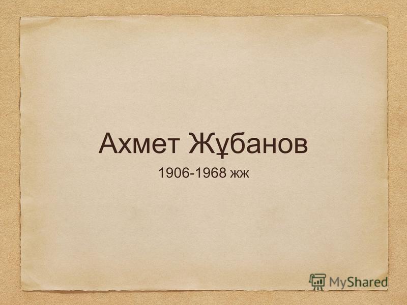 Аxмет Жұбанов 1906-1968 жж