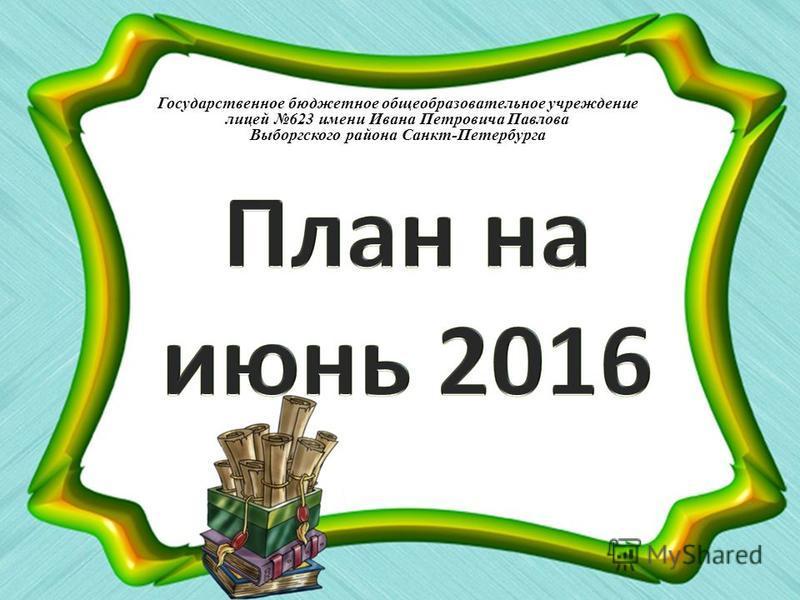 Государственное бюджетное общеобразовательное учреждение лицей 623 имени Ивана Петровича Павлова Выборгского района Санкт-Петербурга
