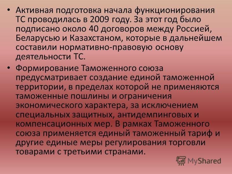 Активная подготовка начала функционирования ТС проводилась в 2009 году. За этот год было подписано около 40 договоров между Россией, Беларусью и Казахстаном, которые в дальнейшем составили нормативно-правовую основу деятельности ТС. Формирование Тамо