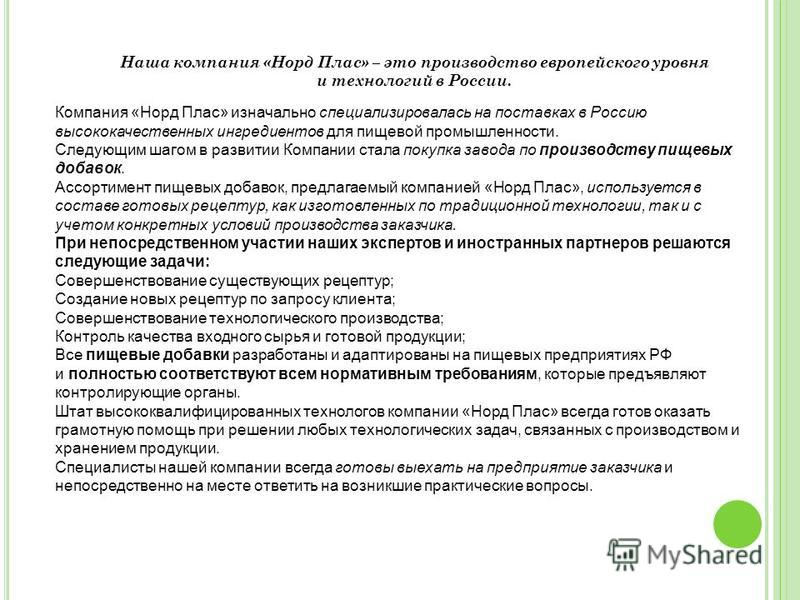Наша компания «Норд Плас» – это производство европейского уровня и технологий в России. Компания «Норд Плас» изначально специализировалась на поставках в Россию высококачественных ингредиентов для пищевой промышленности. Следующим шагом в развитии Ко