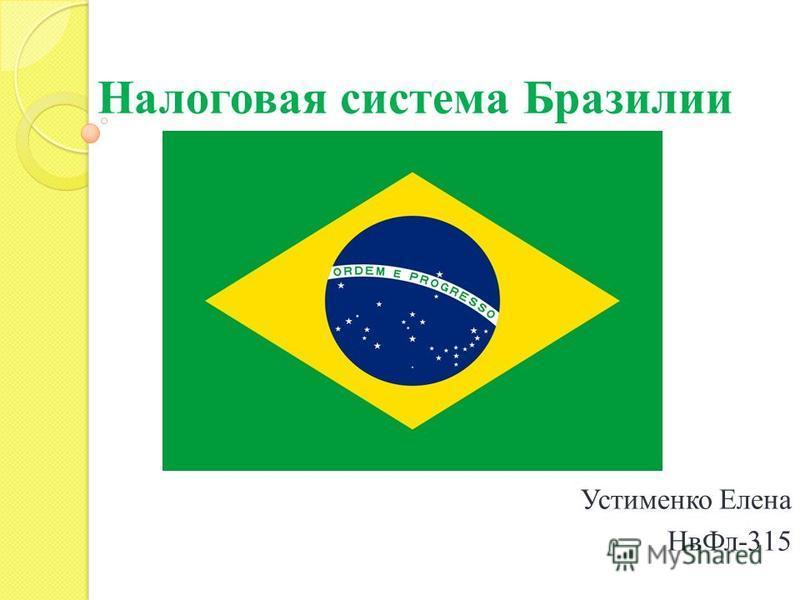 Налоговая система Бразилии Устименко Елена Нв Фл-315