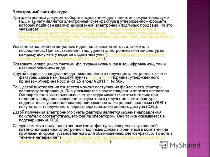 Электронный счет-фактура При электронном документообороте основанием для принятия покупателем сумм НДС к вычету является электронный счет-фактура в утвержденном формате, который подписан квалифицированной электронной подписью продавца. На это указыва