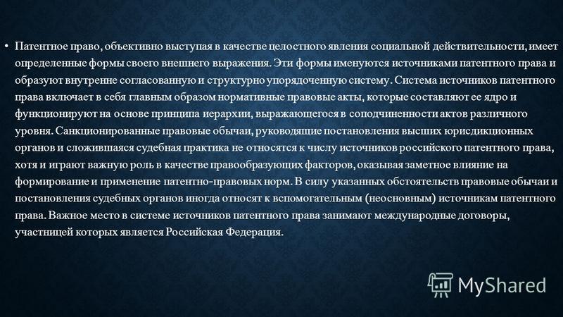 СИСТЕМА ИСТОЧНИКОВ ПАТЕНТНОГО ПРАВА РОССИЙСКОЙ ФЕДЕРАЦИИ