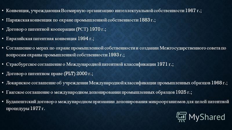 МЕЖДУНАРОДНЫЕ ДОГОВОРЫ. Международные договоры, участницей которых является Россия, выступают важнейшим элементом в системе источников патентного права. Это следует из ч. 4 ст. 15 Конституции РФ и ст.7 ГК РФ, согласно которым международные договоры Р