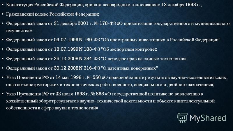 НОРМАТИВНЫЕ ПРАВОВЫЕ АКТЫ. Нормативные правовые акты выступают в качестве основной разновидности источников патентного права России. Существует несколько уровней нормативных правовых актов, регулирующих область общественных отношений, складывающихся