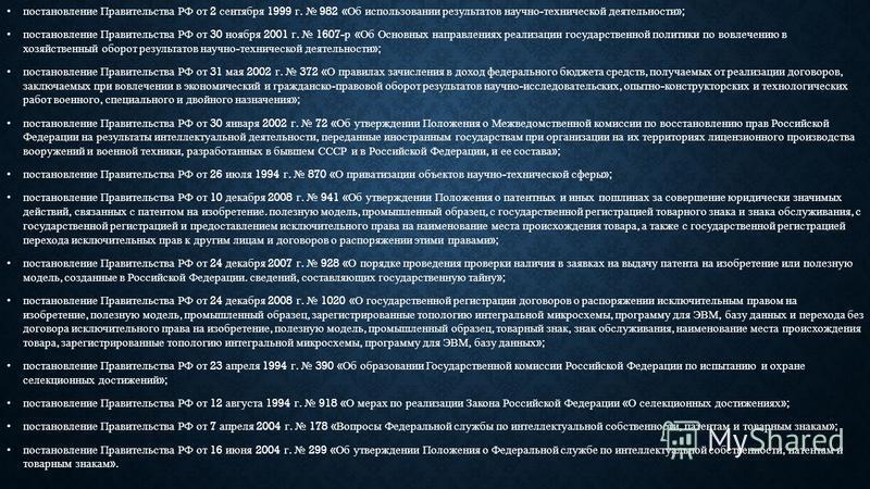 Конституция Российской Федерации, принята всенародным голосованием 12 декабря 1993 г.;Конституция Российской Федерации, принята всенародным голосованием 12 декабря 1993 г.; Гражданский кодекс Российской Федерации ;Гражданский кодекс Российской Федера