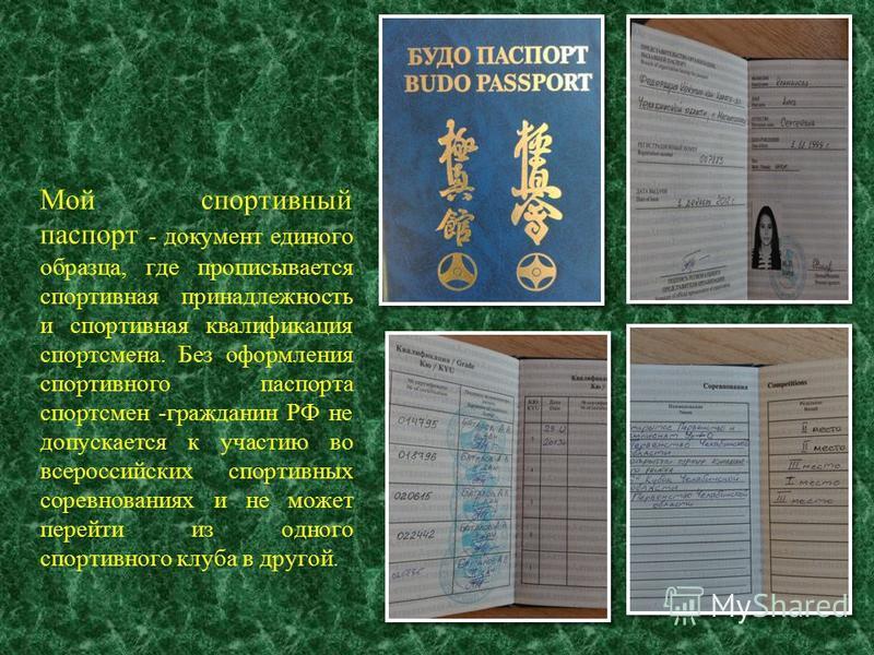 Мой спортивный паспорт - документ единого образца, где прописывается спортивная принадлежность и спортивная квалификация спортсмена. Без оформления спортивного паспорта спортсмен -гражданин РФ не допускается к участию во всероссийских спортивных соре