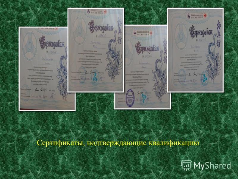 Сертификаты, подтверждающие квалификацию