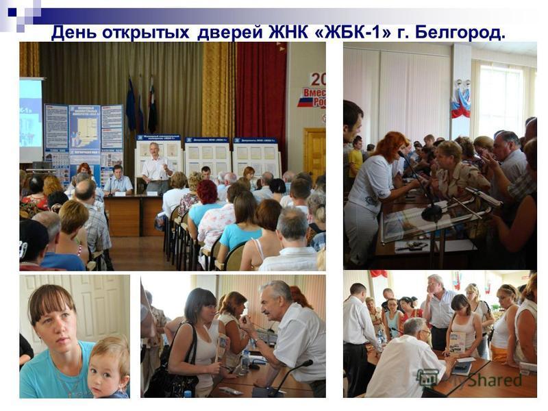 День открытых дверей ЖНК «ЖБК-1» г. Белгород.