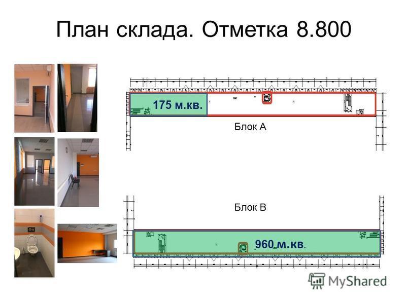 План склада. Отметка 8.800 960 м.кв. 175 м.кв. Блок А Блок В