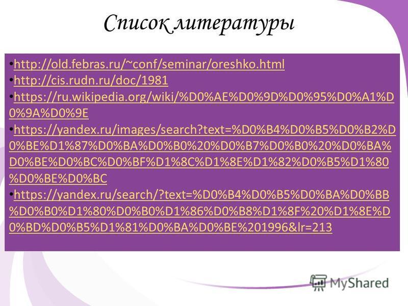 Список литературы http://old.febras.ru/~conf/seminar/oreshko.html http://cis.rudn.ru/doc/1981 https://ru.wikipedia.org/wiki/%D0%AE%D0%9D%D0%95%D0%A1%D 0%9A%D0%9E https://ru.wikipedia.org/wiki/%D0%AE%D0%9D%D0%95%D0%A1%D 0%9A%D0%9E https://yandex.ru/im