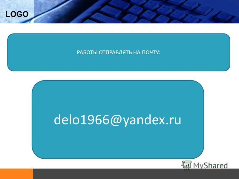 LOGO delo1966@yandex.ru РАБОТЫ ОТПРАВЛЯТЬ НА ПОЧТУ: