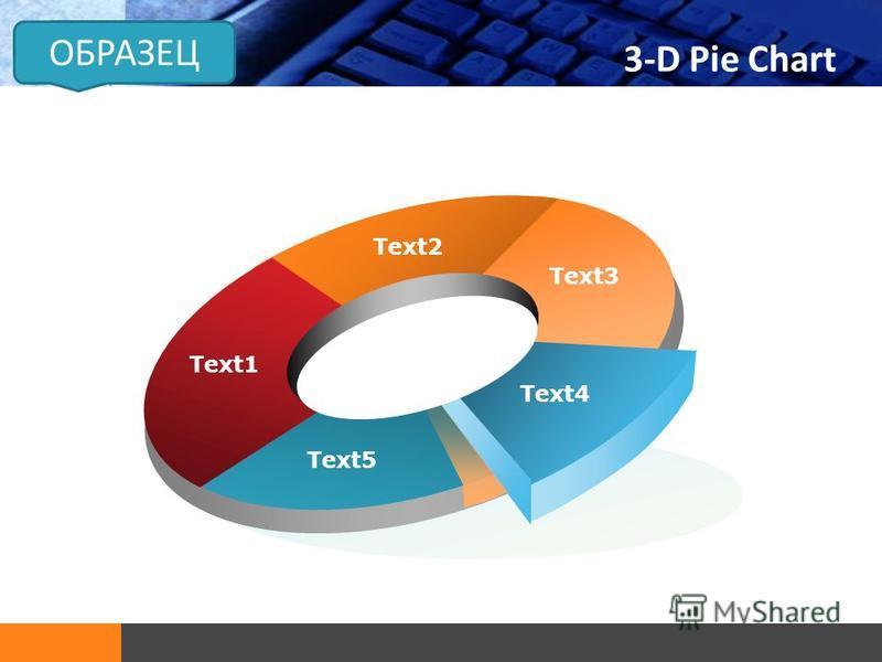 LOGO Text1 Text2 Text3 Text4 Text5 3-D Pie Chart ОБРАЗЕЦ