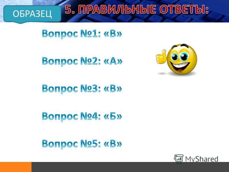 LOGO ОБРАЗЕЦ