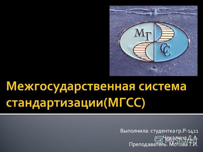 Выполнила: студентка гр.Р-1411 Чекалина Д.А. Преподаватель: Мотова Т.И.