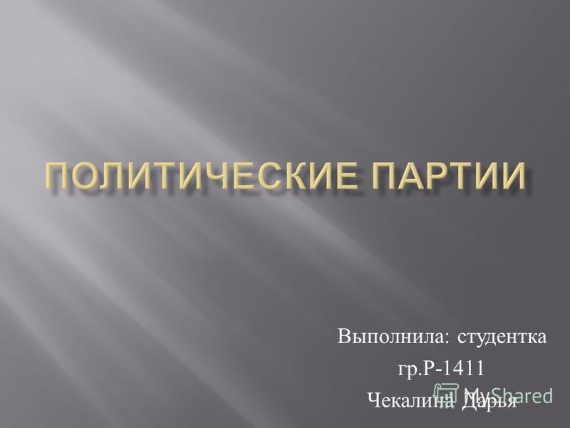 Выполнила : студентка гр. Р -1411 Чекалина Дарья