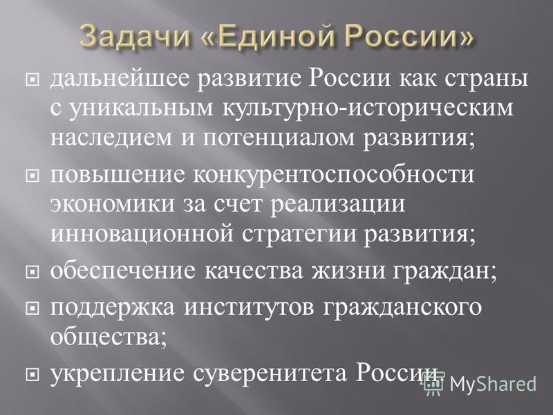 дальнейшее развитие России как страны с уникальным культурно - историческим наследием и потенциалом развития ; повышение конкурентоспособности экономики за счет реализации инновационной стратегии развития ; обеспечение качества жизни граждан ; поддер