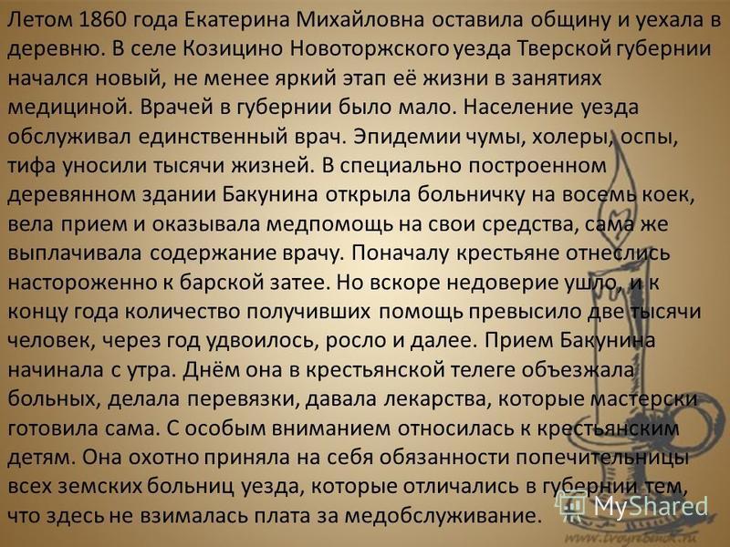 Летом 1860 года Екатерина Михайловна оставила общину и уехала в деревню. В селе Козицино Новоторжского уезда Тверской губернии начался новый, не менее яркий этап её жизни в занятиях медициной. Врачей в губернии было мало. Население уезда обслуживал е