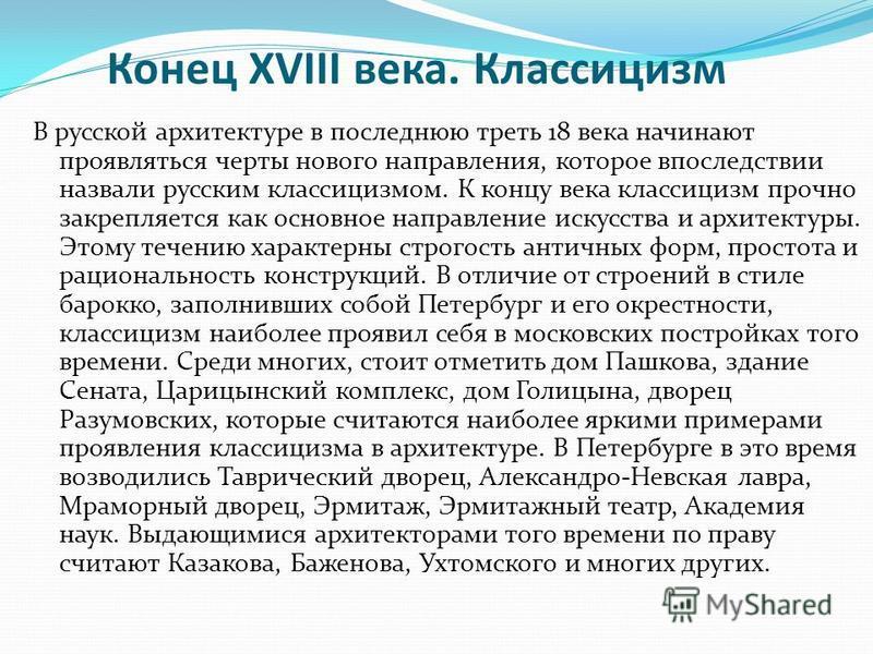 Конец XVIII века. Классицизм В русской архитектуре в последнюю треть 18 века начинают проявляться черты нового направления, которое впоследствии назвали русским классицизмом. К концу века классицизм прочно закрепляется как основное направление искусс