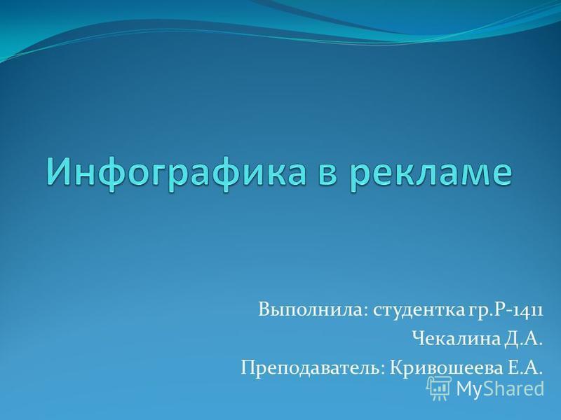 Выполнила: студентка гр.Р-1411 Чекалина Д.А. Преподаватель: Кривошеева Е.А.