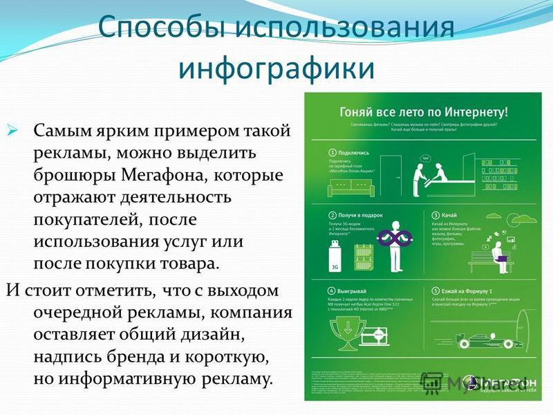Способы использования инфографики Самым ярким примером такой рекламы, можно выделить брошюры Мегафона, которые отражают деятельность покупателей, после использования услуг или после покупки товара. И стоит отметить, что с выходом очередной рекламы, к