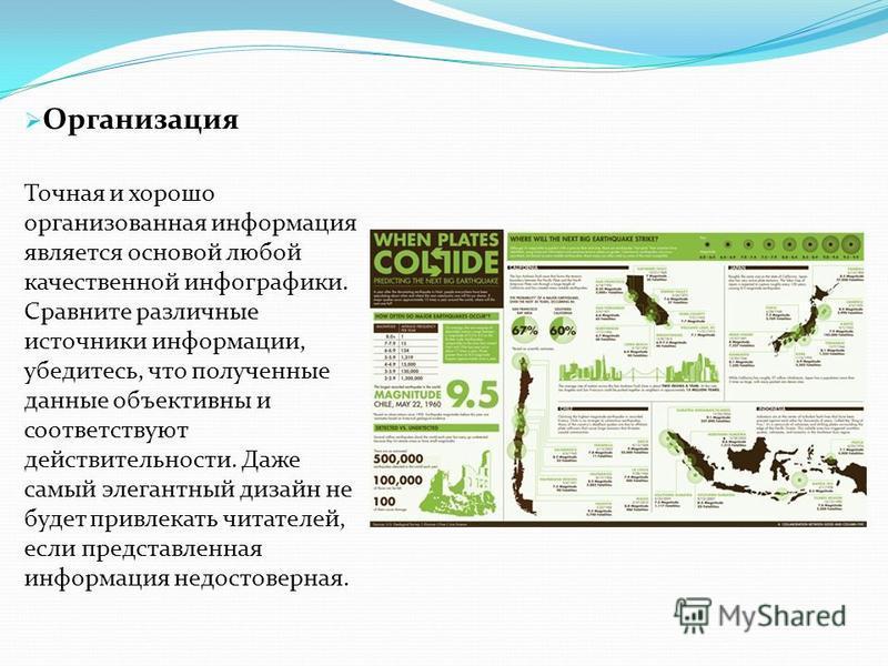 Организация Точная и хорошо организованная информация является основой любой качественной инфографики. Сравните различные источники информации, убедитесь, что полученные данные объективны и соответствуют действительности. Даже самый элегантный дизайн