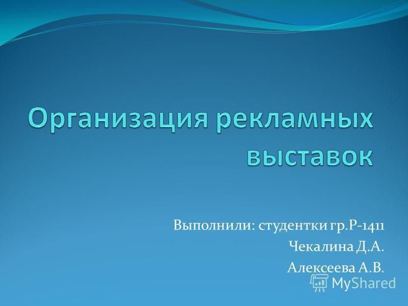 Выполнили: студентки гр.Р-1411 Чекалина Д.А. Алексеева А.В.