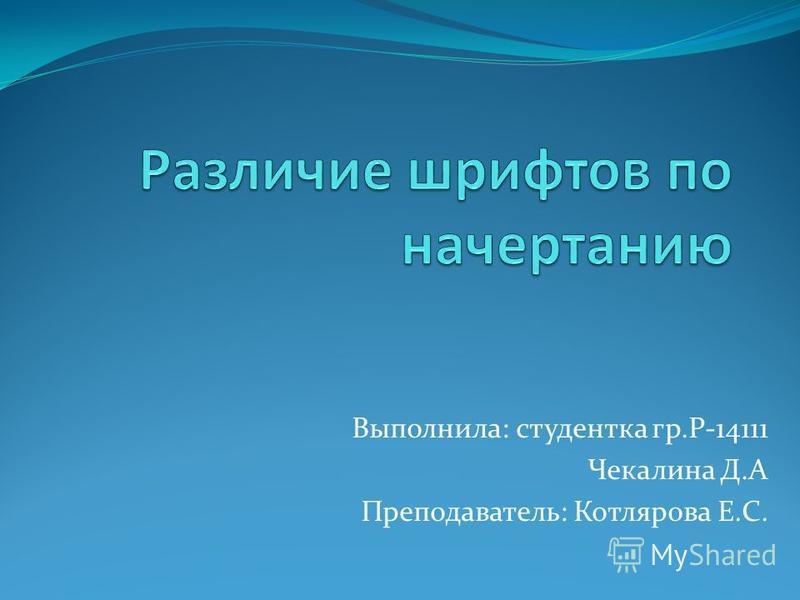 Выполнила: студентка гр.Р-14111 Чекалина Д.А Преподаватель: Котлярова Е.С.