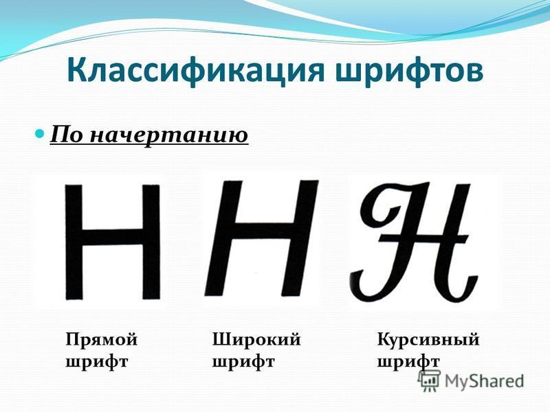 Классификация шрифтов По начертанию Прямой шрифт Широкий шрифт Курсивный шрифт
