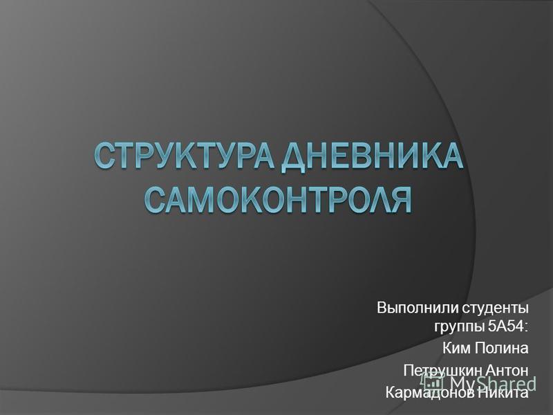 Выполнили студенты группы 5А54: Ким Полина Петрушкин Антон Кармадонов Никита