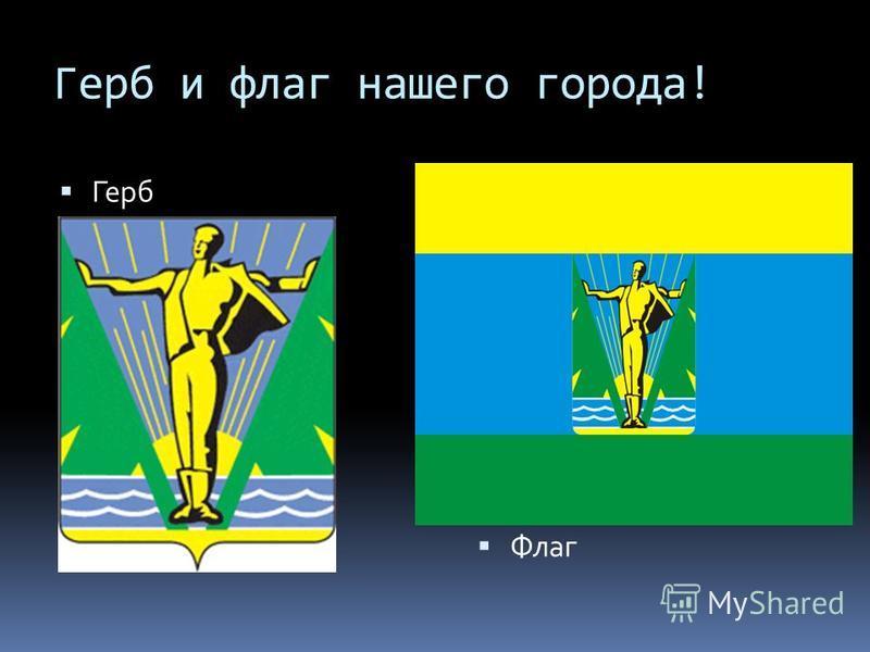 Герб и флаг нашего города! Герб Флаг
