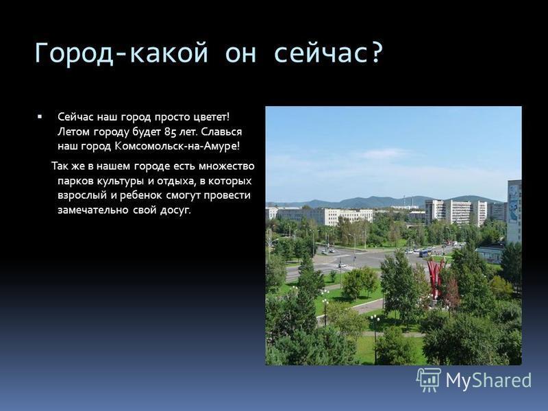Работа в комсомольске-на-амуре газета наш город