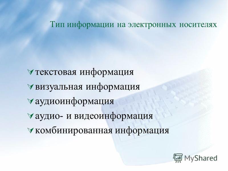 Тип информации на электронных носителях текстовая информация визуальная информация аудиоинформация аудио- и видеоинформация комбинированная информация