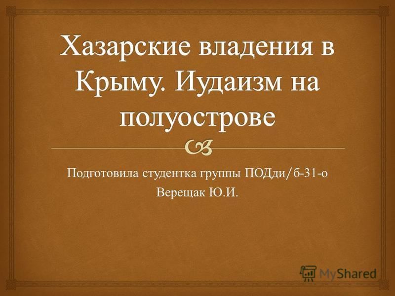 Подготовила студентка группы ПОДди / б -31- о Верещак Ю. И.