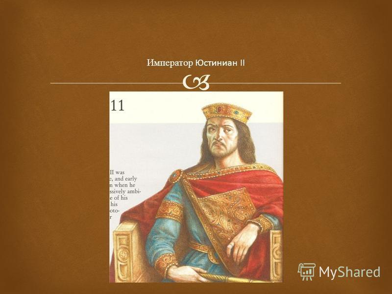 Император Юстиниан II