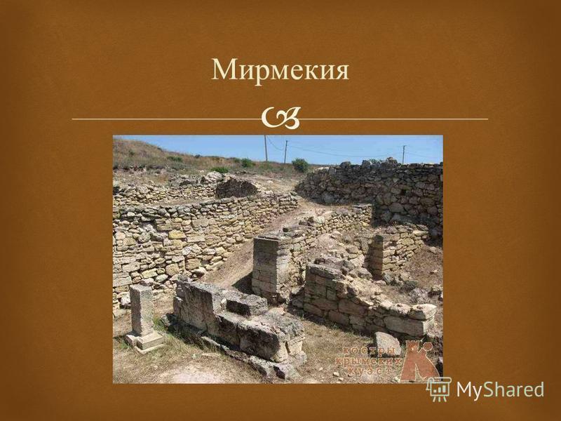 Мирмекия