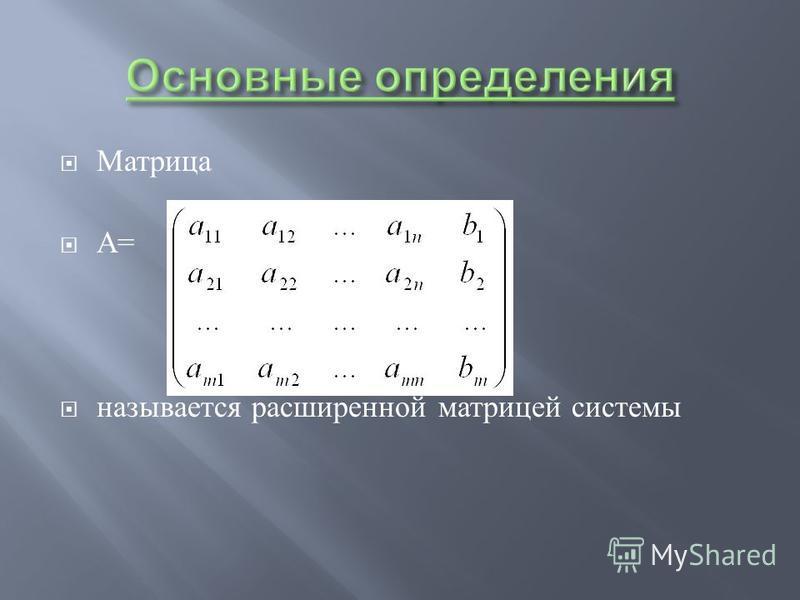 Матрица А = называется расширенной матрицей системы