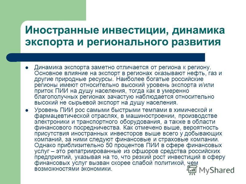 Иностранные инвестиции, динамика экспорта и регионального развития Динамика экспорта заметно отличается от региона к региону. Основное влияние на экспорт в регионах оказывают нефть, газ и другие природные ресурсы. Наиболее богатые российские регионы