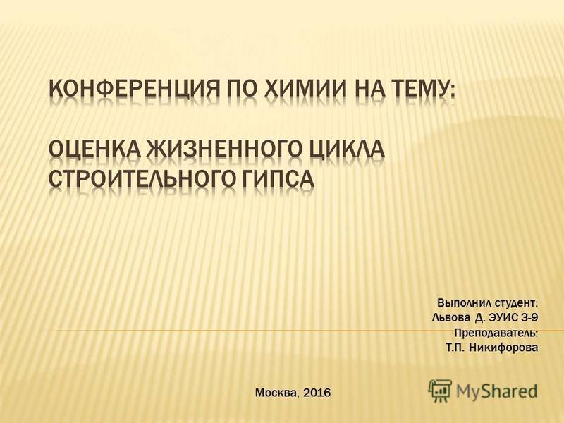 Выполнил студент: Львова Д. ЭУИС 3-9 Преподаватель: Т.П. Никифорова Москва, 2016