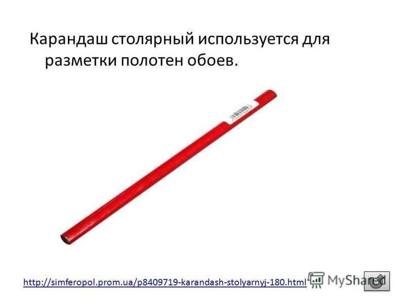 Карандаш столярный используется для разметки полотен обоев. http://simferopol.prom.ua/p8409719-karandash-stolyarnyj-180.html